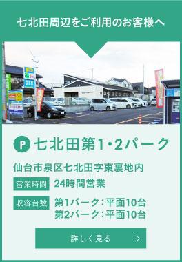 七北田周辺をご利用のお客様へ「七北田第1・2パーク」