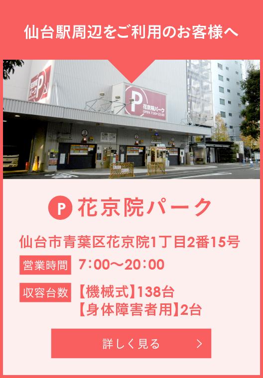 仙台駅周辺をご利用のお客様へ「花京院パーク」