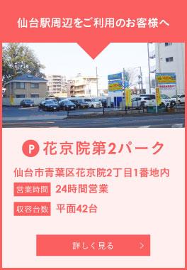 仙台駅周辺をご利用のお客様へ「花京院第2パーク」
