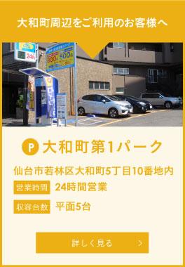 大和町周辺をご利用のお客様へ「大和町第1パーク」